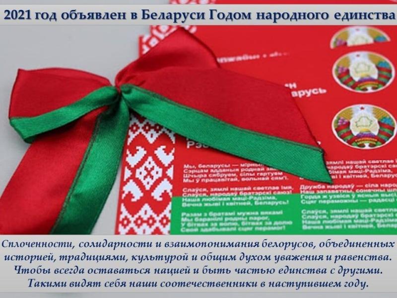 2021 год объявлен Годом народного единства - Главная - Козловичская средняя  школа